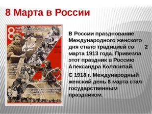 8 Марта в России В России празднование Международного женского дня стало трад