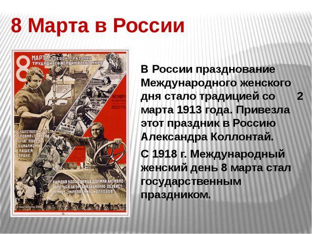 8 Марта в России В России празднование Международного женского дня стало трад...