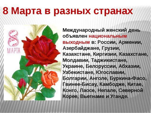 8 Марта в разных странах Международный женский день объявлен национальным вых...
