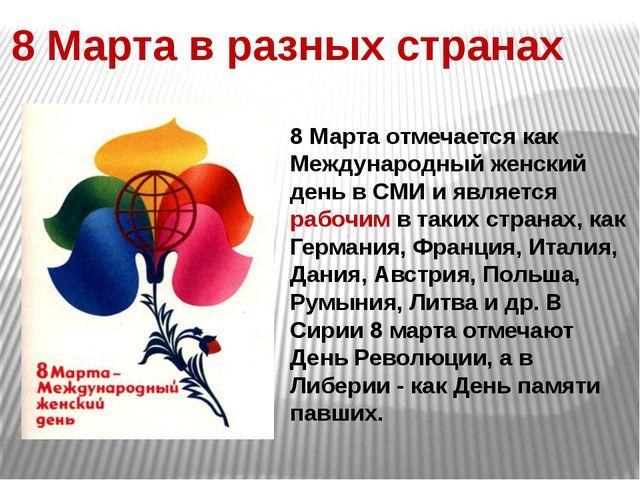 8 Марта отмечается как Международный женский день в СМИ и является рабочим в...