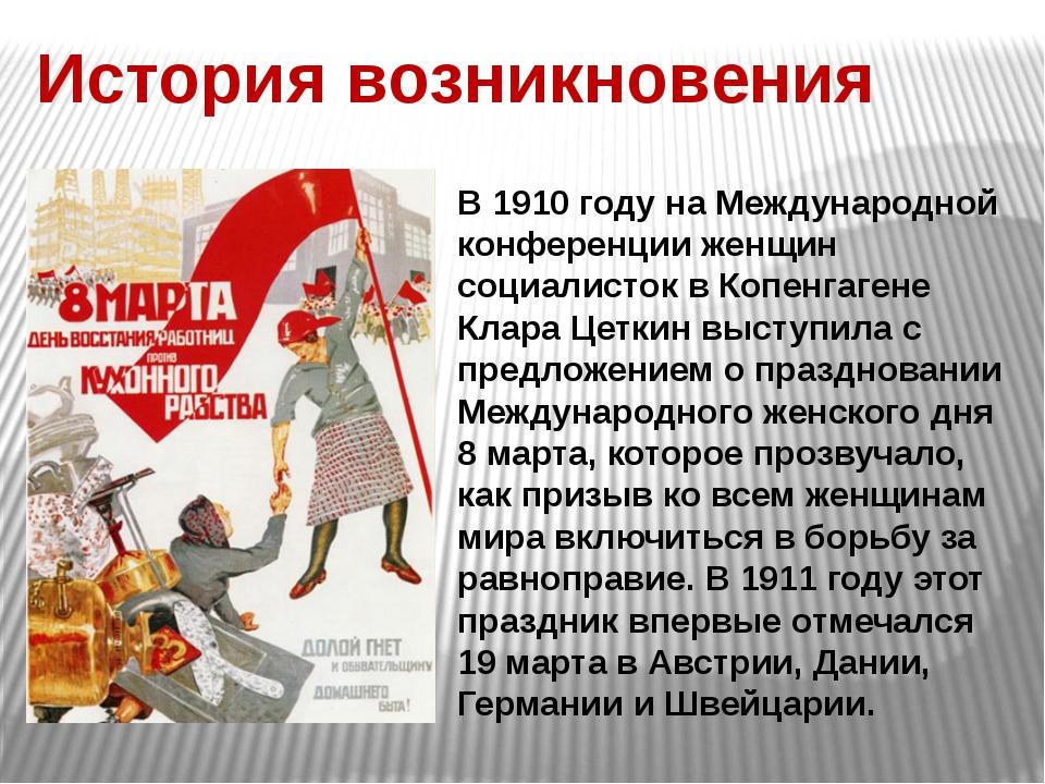 История возникновения В 1910 году на Международной конференции женщин социали...