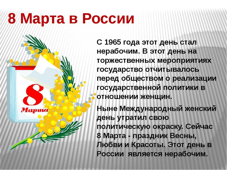 поздравление с 8 марта сочинение 2 класс была страна, союзе