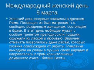 Международный женский день 8 марта Женский день впервые появился в древнем Ри