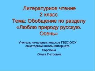Литературное чтение 2 класс Тема: Обобщение по разделу «Люблю природу русску