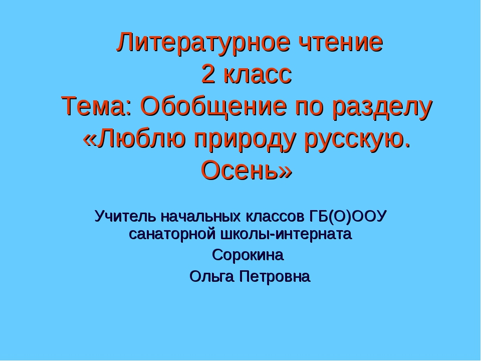 Литературное чтение 2 класс Тема: Обобщение по разделу «Люблю природу русску...