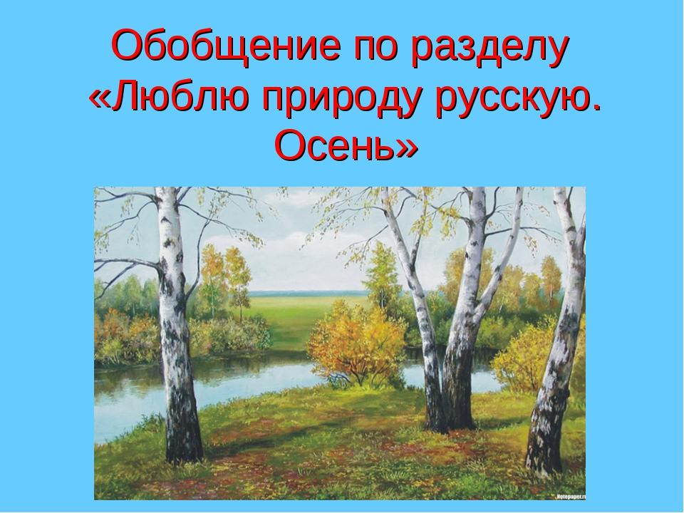 Обобщение по разделу «Люблю природу русскую. Осень»