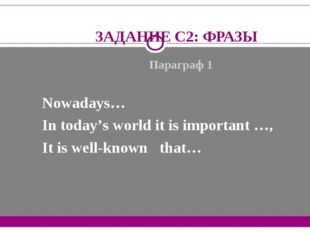 ЗАДАНИЕ С2: ФРАЗЫ Параграф 1 Nowadays… In today's world it is important …, It