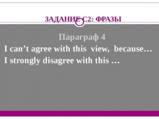 ЗАДАНИЕ С2: ФРАЗЫ Параграф 4 I can't agree with this view, because… I strongl