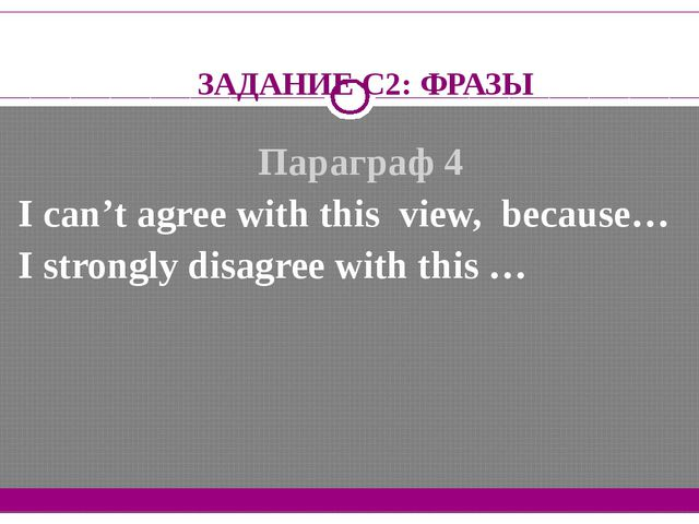 ЗАДАНИЕ С2: ФРАЗЫ Параграф 4 I can't agree with this view, because… I strongl...