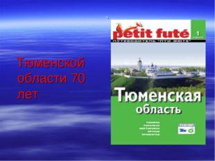 ` Тюменской области 70 лет