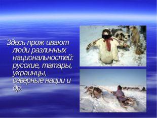 Здесь проживают люди различных национальностей: русские, татары, украинцы, с