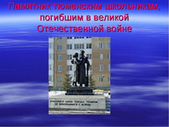 Памятник тюменским школьникам, погибшим в великой Отечественной войне