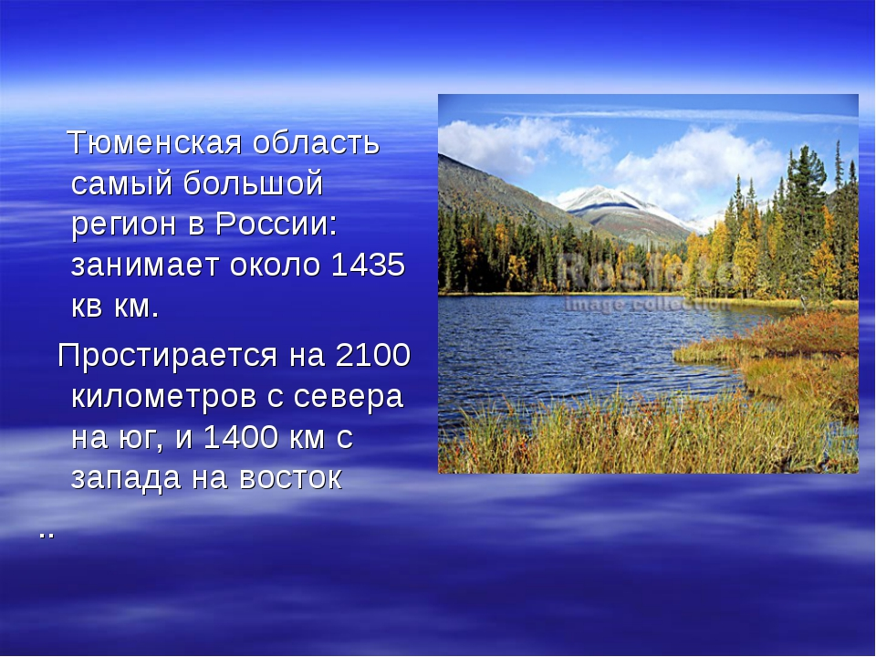Тюменская область самый большой регион в России: занимает около 1435 кв км....
