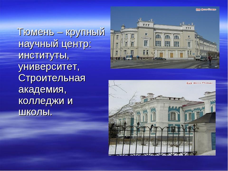 Тюмень – крупный научный центр: институты, университет, Строительная академи...