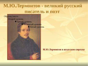 М.Ю.Лермонтов - великий русский писатель и поэт М.Ю.Лермонтов в штатском сюрт