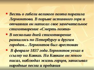 Весть о гибели великого поэта поразила Лермонтова. В порыве истинного горя и