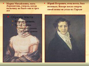 Юрий Петрович, отец поэта, был военным. Вскоре после смерти своей жены он уех