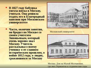 В 1827 году бабушка увезла внука в Москву, учиться. Она решила отдать его в