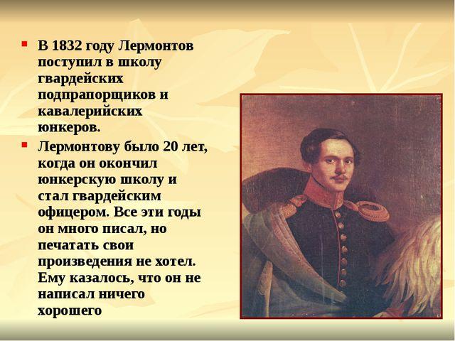В 1832 году Лермонтов поступил в школу гвардейских подпрапорщиков и кавалерий...