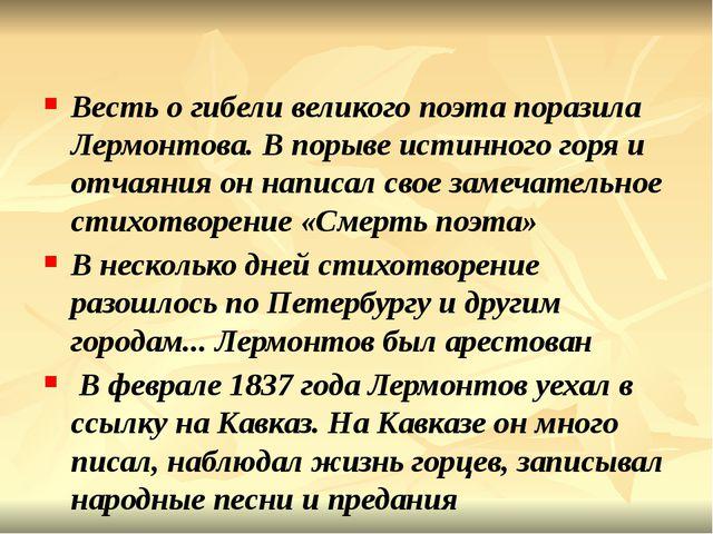 Весть о гибели великого поэта поразила Лермонтова. В порыве истинного горя и...