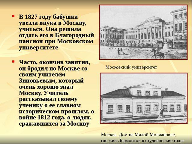 В 1827 году бабушка увезла внука в Москву, учиться. Она решила отдать его в...