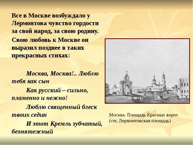 Все в Москве возбуждало у Лермонтова чувство гордости за свой народ, за свою...