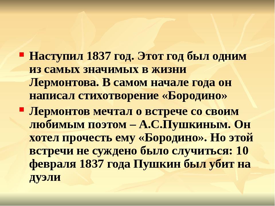 Наступил 1837 год. Этот год был одним из самых значимых в жизни Лермонтова....