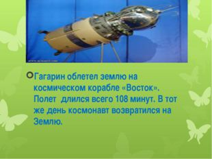 Гагарин облетел землю на космическом корабле «Восток». Полет длился всего 10