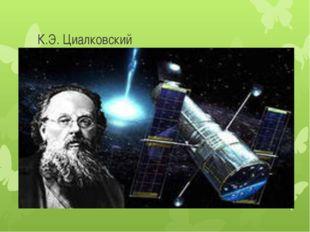 К.Э. Циалковский