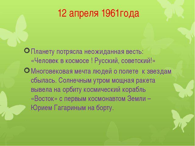 12 апреля 1961года Планету потрясла неожиданная весть: «Человек в космосе ! Р...