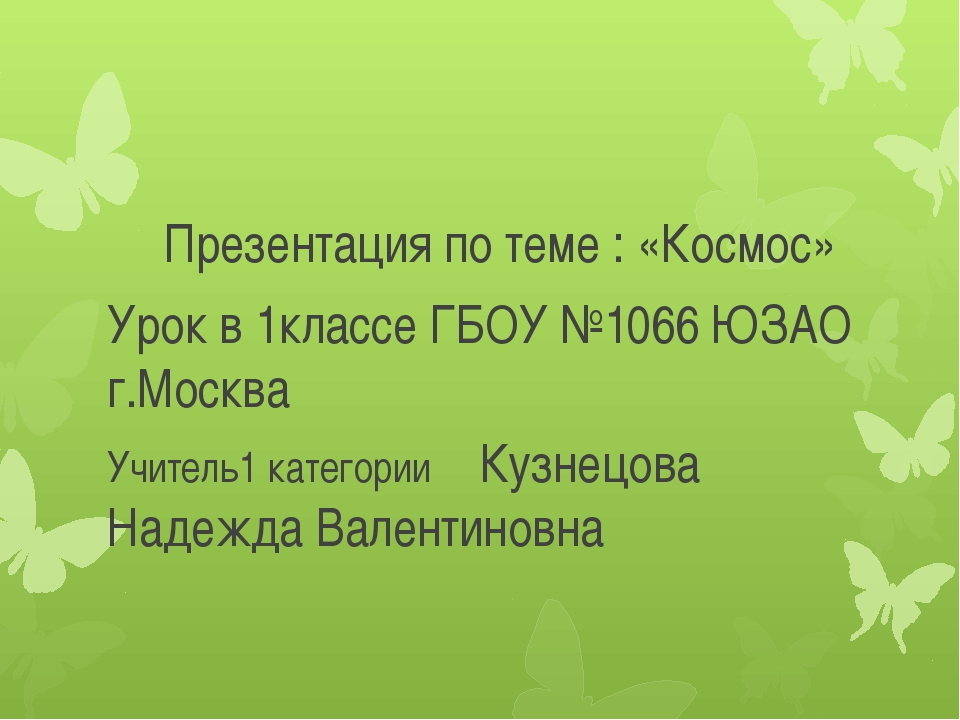Презентация по теме : «Космос» Урок в 1классе ГБОУ №1066 ЮЗАО г.Москва Учител...
