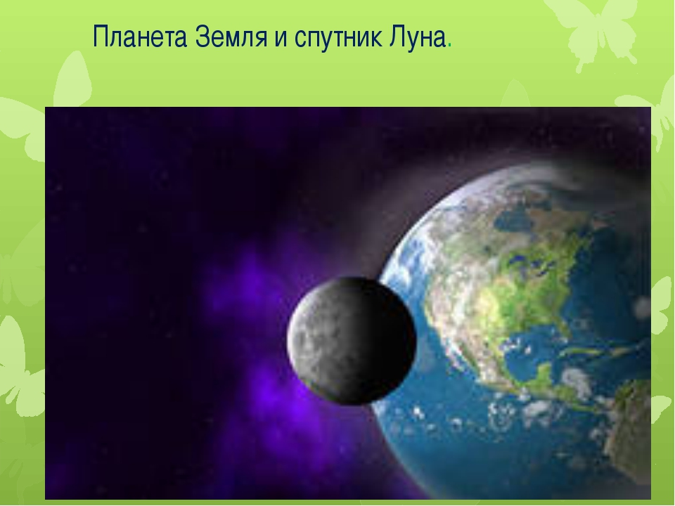 Планета Земля и спутник Луна.