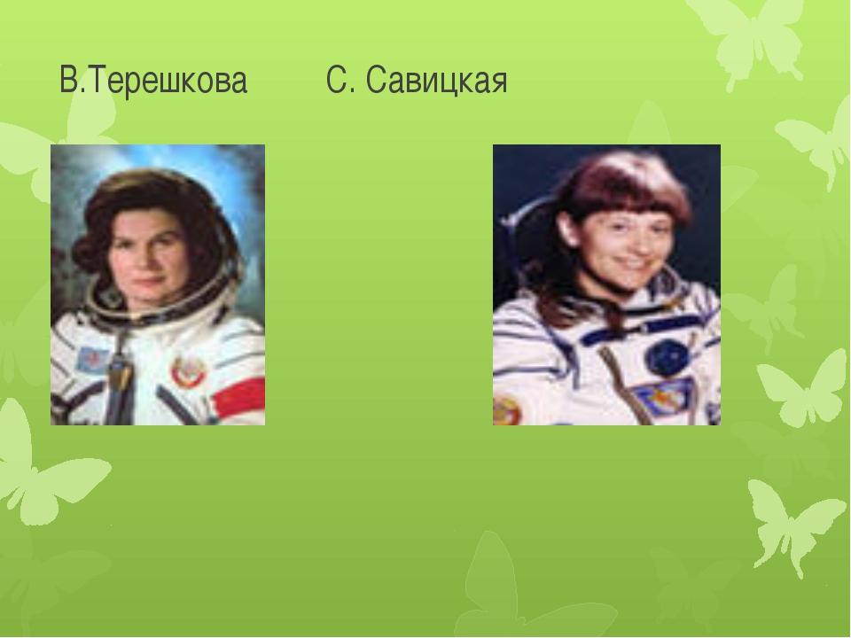 В.Терешкова С. Савицкая ппВ.Тереш
