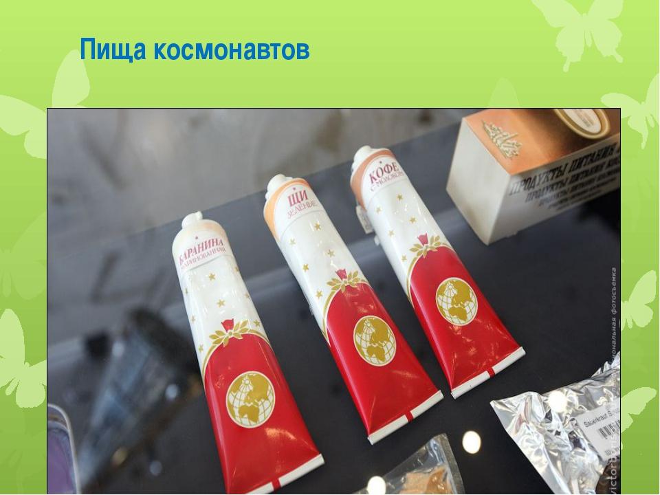 Пища космонавтов