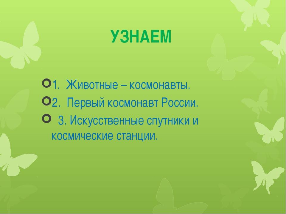 УЗНАЕМ 1. Животные – космонавты. 2. Первый космонавт России. 3. Искусственные...