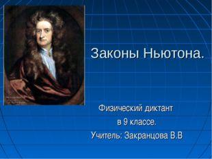 Законы Ньютона. Физический диктант в 9 классе. Учитель: Закранцова В.В