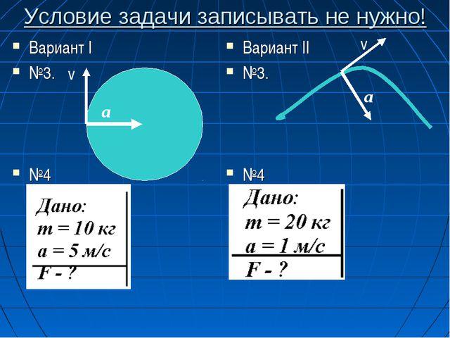 Условие задачи записывать не нужно! Вариант I №3. №4 Вариант II №3. №4 v a v a
