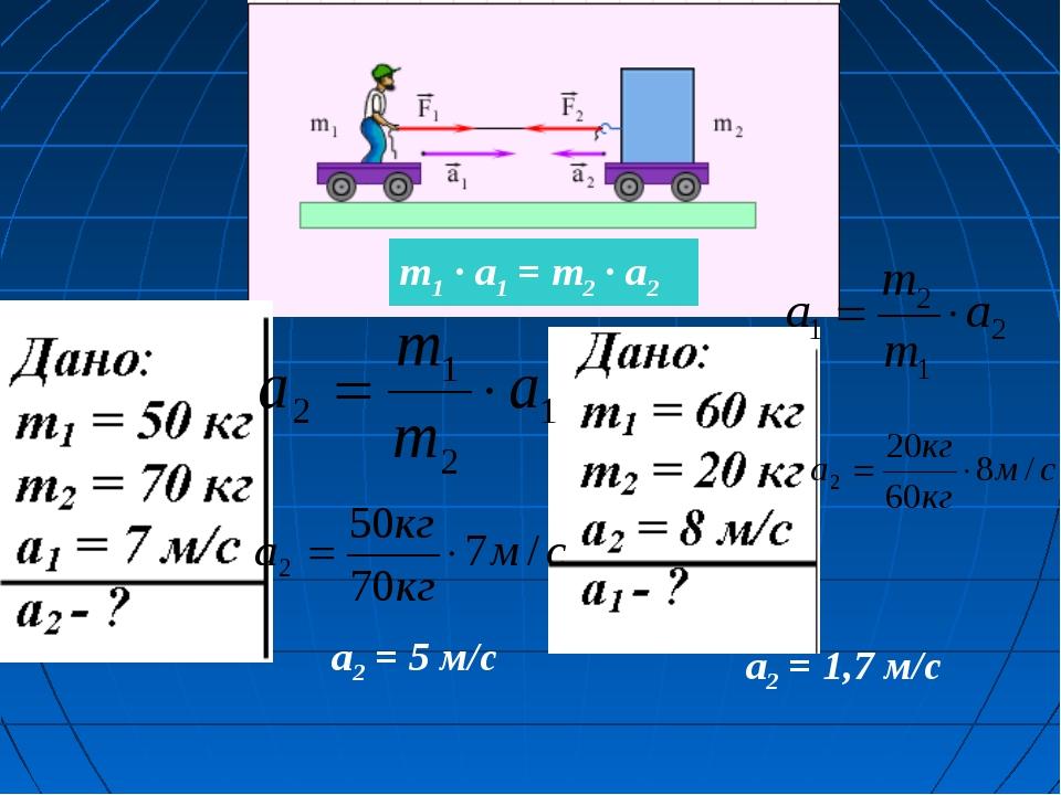 № 5. m1 · a1 = m2 · a2 a2 = 5 м/с a2 = 1,7 м/с