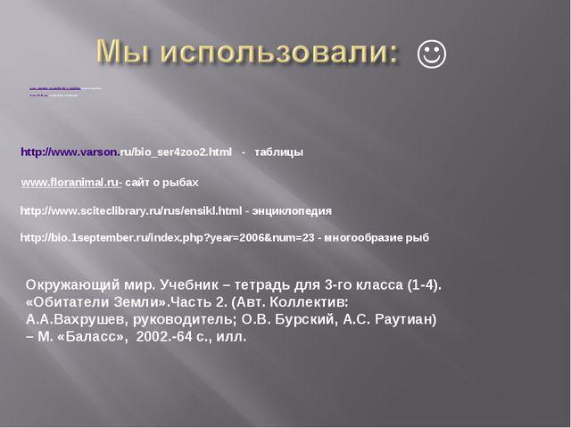 www_zooclub_ru-amfib-h9-1_jpg.files- изоматериалы www 33 B. ru- смайлики, ани...
