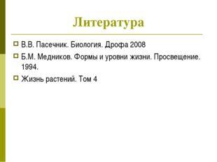 Литература В.В. Пасечник. Биология. Дрофа 2008 Б.М. Медников. Формы и уровни