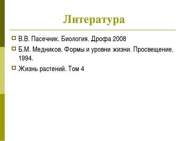 Литература В.В. Пасечник. Биология. Дрофа 2008 Б.М. Медников. Формы и уровни...