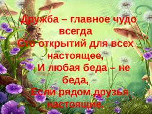 :Дружба – главное чудо всегда Сто открытий для всех настоящее,  И л
