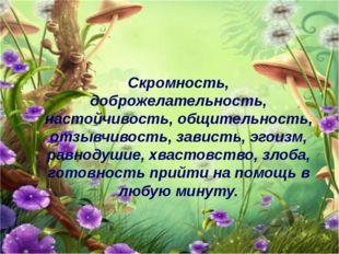 Скромность, доброжелательность, настойчивость, общительность, отзывчивость, з