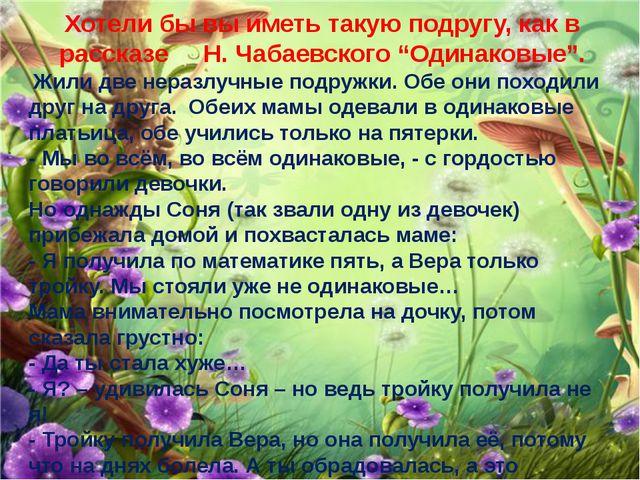 """Хотели бы вы иметь такую подругу, как в рассказе Н. Чабаевского """"Одинаковые""""...."""