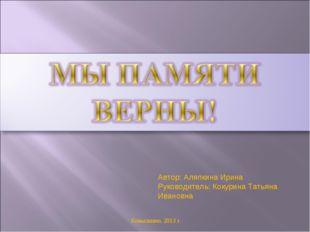 Автор: Аляпкина Ирина Руководитель: Кокурина Татьяна Ивановна Ковылкино, 2013