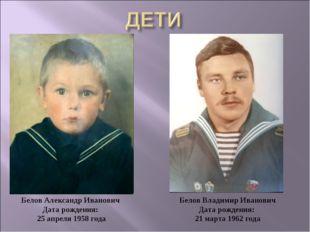 Белов Владимир Иванович Дата рождения: 21 марта 1962 года Белов Александр Ива