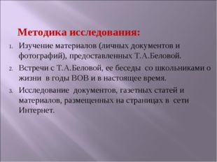 Методика исследования: Изучение материалов (личных документов и фотографий),