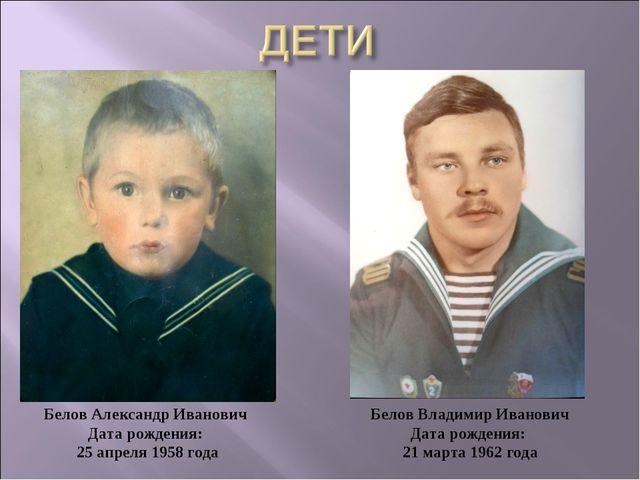 Белов Владимир Иванович Дата рождения: 21 марта 1962 года Белов Александр Ива...