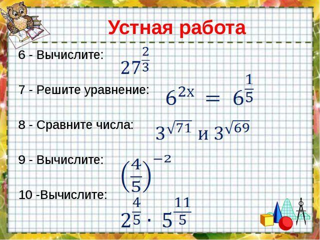 Устная работа 6 - Вычислите: 7 - Решите уравнение: 8 - Сравните числа: 9 - Вы...