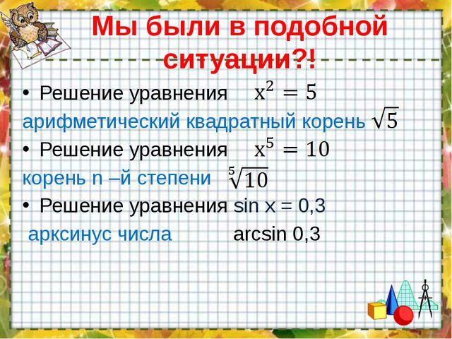 Мы были в подобной ситуации?! Решение уравнения арифметический квадратный кор...